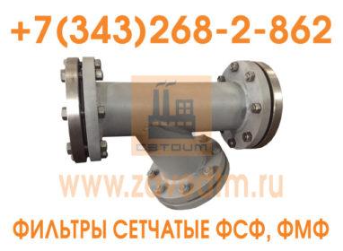 Фильтр ФМФ 09Г2С