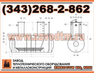 Емкость с подогревателем ЕПП 40-2400-1600-2