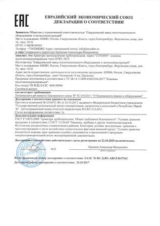 Декларация соответствия Клапан ПГВУ, ОСТ