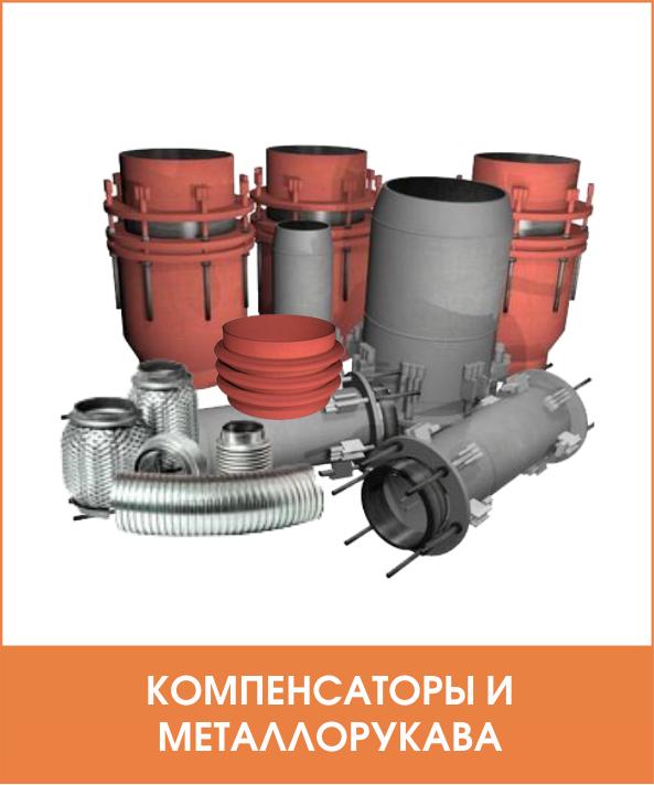 Компенсирующие устройства: компенсаторы, вибровставки, металлорукава