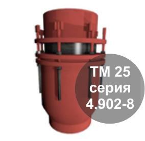 Компенсатор ТМ 25 сальниковый с ограничителем
