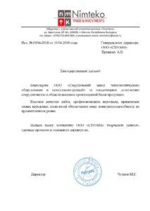 Отзывы о Свердловский завод теплотехнического оборудования