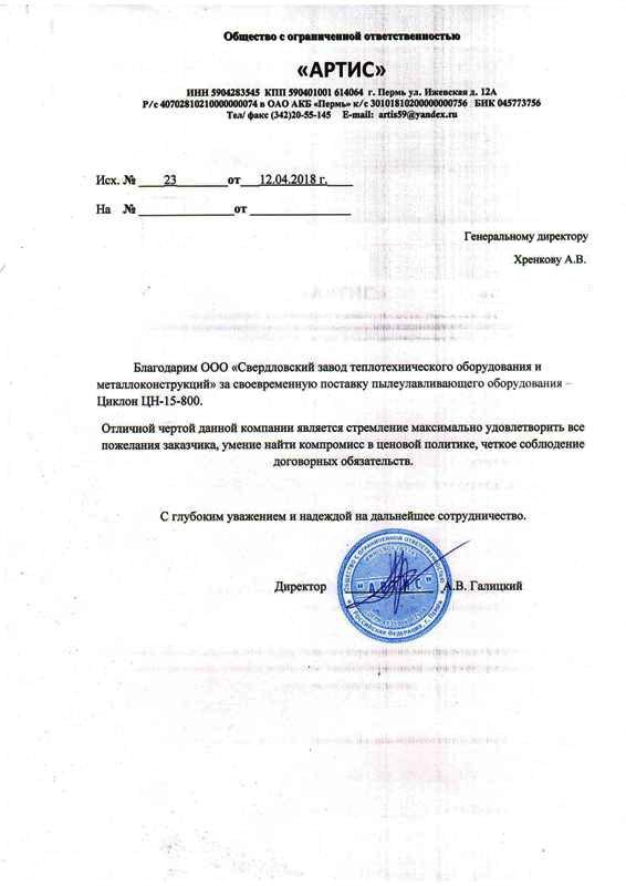 Письмо благодарности Свердловскому завода СЗТОИМ